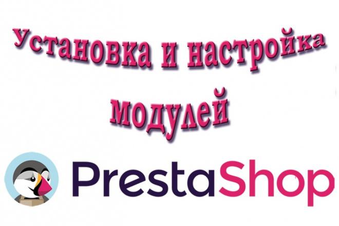 Установка и настройка модулей Prestashop 1 - kwork.ru