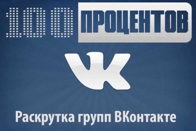 Живые подписчики; Голоса за Вашу победу 1 - kwork.ru