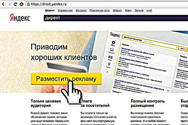 Настройка рекламы в Директ 1 - kwork.ru