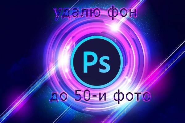 Удалю фон до 50 фото 1 - kwork.ru