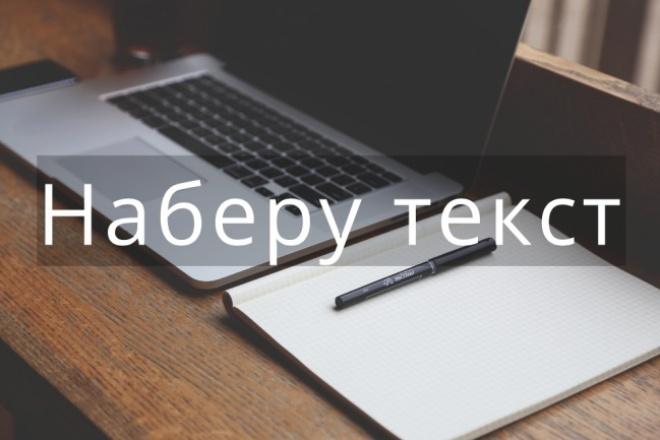 Быстро наберу текст с любого источника 1 - kwork.ru
