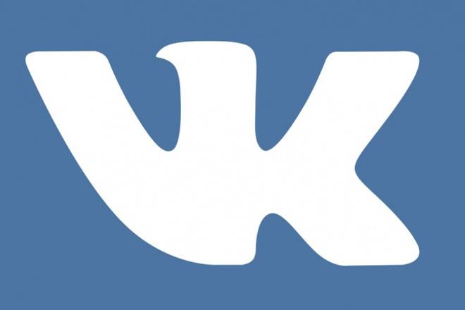 Зарегистрирую аккаунт ВК 1 - kwork.ru