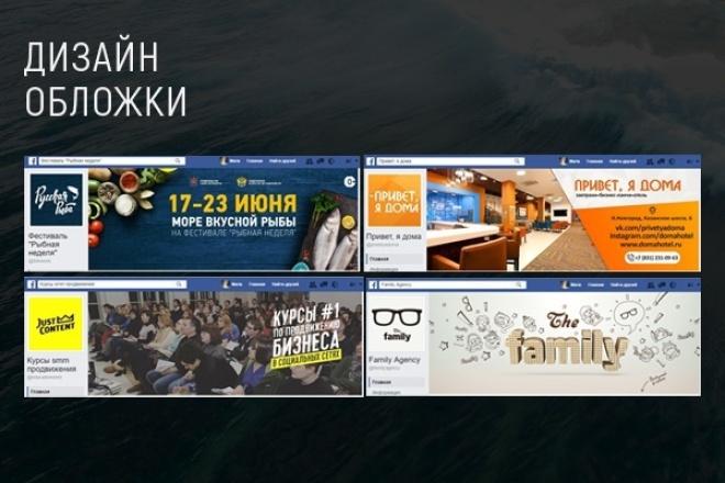 Сделаю обложку для группы 1 - kwork.ru