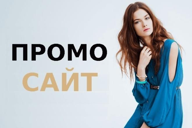 Создам промо-сайт. Landing page 1 - kwork.ru