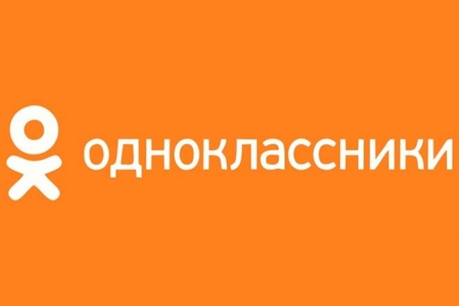 +500 вступивших в группу Одноклассники 1 - kwork.ru
