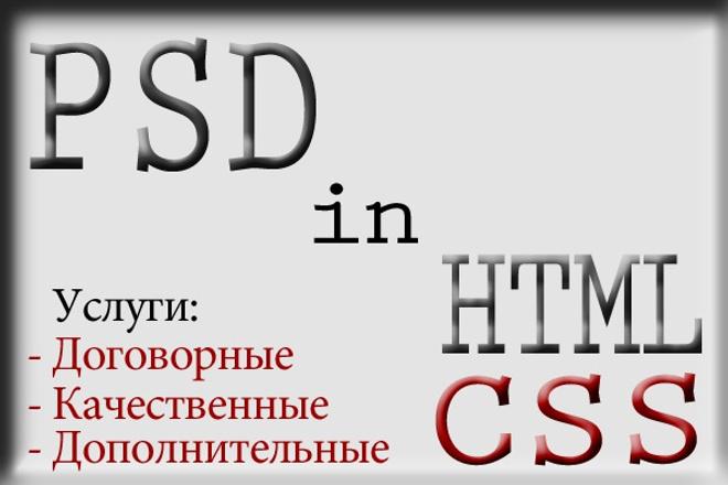 Верстка из PSD в html и cssВерстка и фронтэнд<br>Услуги по Верстке сайтов из PSD шаблон-дизайна (Ваш макет): 1) Верстка простых сайтов и сложных с функционалом. 2) Аккуратный и логичный код. 3) Подключение нестандартных шрифтов как бесплатных так и платных (от вашего дизайнера). 4) Возможность создания адаптивных сайтов (под разные расширения экранов) и кросс-браузерность (качественная работа на разных типах браузеров). 5) Возможность дополнительного дизайна по соглосованияю. Объем работ очень прост: Простой сайт - содержит кросс-браузерность с качественным кодом без адаптации под разные экраны, включает простое меню без выпадающих пунктов 1-3 колонки основной страницы и нижнее меню (или авторство). Сложный сайт - содержит более одной страницы (возможно и одна страница) с большим количеством функционала (ссылок перехода, выпадающих меню, кросс-браузерность, адаптивность, больше 3х разных блоков и разные дополнительные мелочи). 1кворк = 1 простой сайт. Если необходимы доп. мелочи при создании сайта сделайте выбор дополнительной услуги при заказе.<br>
