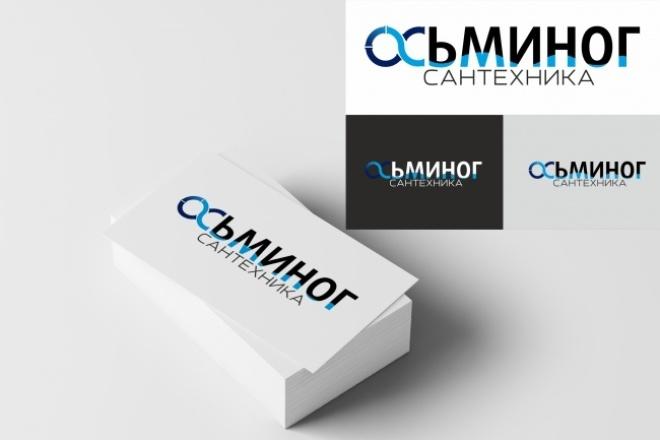 Разрабатываю 3 качественных логотипа на выбор 1 - kwork.ru
