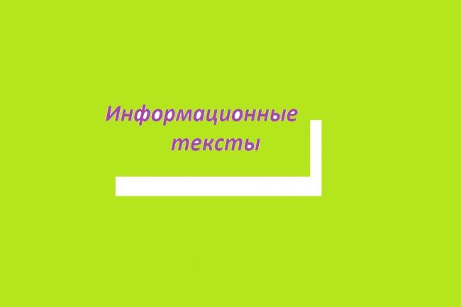 Напишу информационный текст 1 - kwork.ru