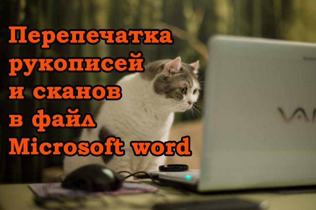 Быстрый набор текста с печатных или рукописных файловНабор текста<br>Здравствуйте! Перепечатаем ваш текст без ошибок, качественно и быстро! Текст будет сохранен в файле Microsoft Word или в любом другом по Вашему желанию. Спорные слова будут выделены цветом. Гарантирую конфиденциальность.<br>