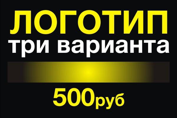 Сделаю логотип любой сложности 1 - kwork.ru