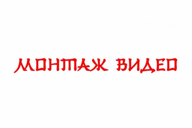 Монтирую видео 1 - kwork.ru