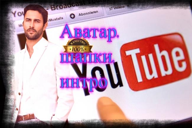 Создам интро, шапку и аватарка для YouTube каналаДизайн групп в соцсетях<br>1) Сделаю качественно интро для Youtube ! 2) Сделаю качественно шапку для Youtube 3) Сделаю качественно аватарка для Youtube<br>