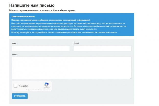 Ручная рассылка Вашего предложения по формам обратной связи сайтов 1 - kwork.ru