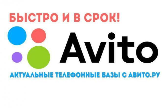 База телефонов с Авито 1 - kwork.ru