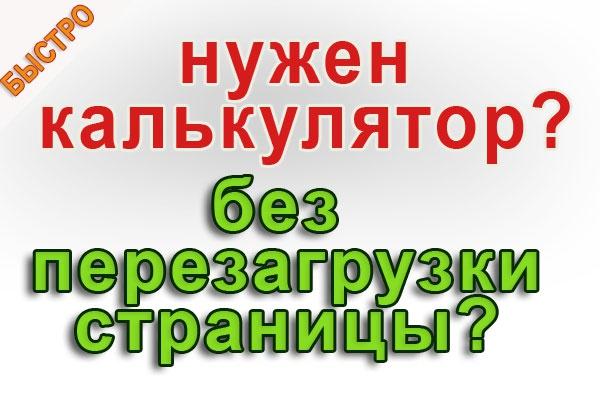 Напишу калькулятор для сайта (PHP или JavaScript). Результат отображается сразу 1 - kwork.ru