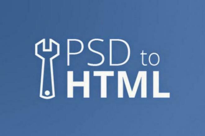 Сделаю верстку сайта из psd макетаВерстка и фронтэнд<br>Профессиональное создание полноценных html5 + CSS3 + JS страниц. ? Аккуратный, логичный, продуманный код. ? Подключение нестандартных шрифтов. ? Кроссбраузерность (Google Chrome, Firefox, InternetExplorer 9.0+, Safari, Opera), валидность, семантика. Гарантирую: ? Будет выполнено в срок, иначе не берусь! ? Качественную работу. ? Постоянный контакт.<br>