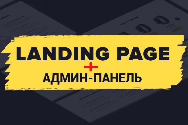 Сделаю копию Landing page, одностраничный сайт 1 - kwork.ru