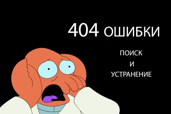 Найду и исправлю 10 штук 404 ошибок 1 - kwork.ru