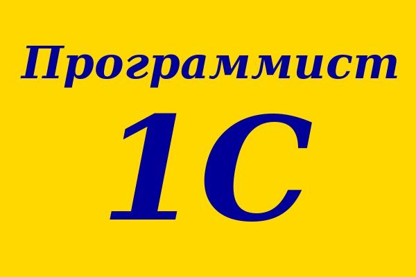 1С 7.7, 8.х Внешние печатные формы, обработки 1 - kwork.ru
