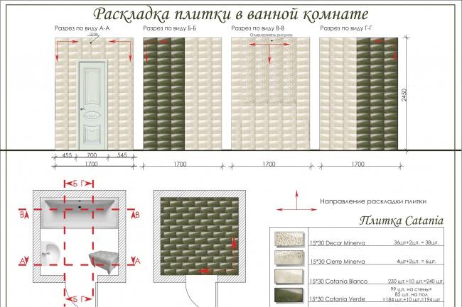 Раскладка плитки ванной комнаты 1 - kwork.ru