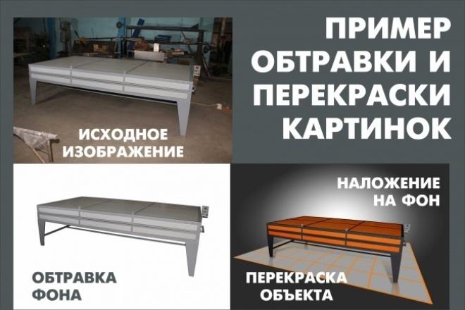 сделаю обтравку на фото 1 - kwork.ru