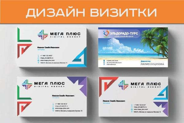 Создам дизайн визиткиВизитки<br>Качественно и уникально! Создам дизайн визитки Предлагается 2 макета, в которых возможно внесения по одной правке. Работа будет готова в течение 2-х дней после принятия заказа. Бонус: визуализация.<br>
