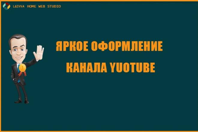Яркое оформление канала YouTubeДизайн групп в соцсетях<br>Ярко и красиво оформлю канал Yotube. Красиво оформленный канал - залог успешного продвижения и привлечения подписчиков. Предварительно будут оговорены все ваши пожелания. Если вы возвращаете заказ на доработку более 2 раз, то оплачиваете дополнительную опцию правка. Будем рады сотрудничеству.<br>