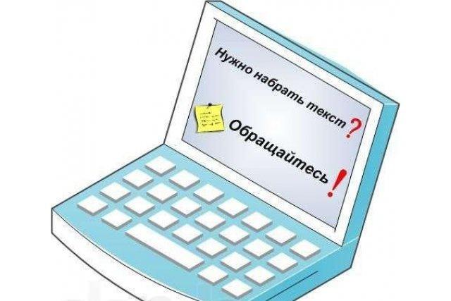 Наберу текст, таблицу 1 - kwork.ru