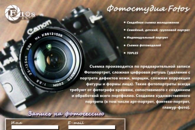 сделаю вам продающую страницу 1 - kwork.ru