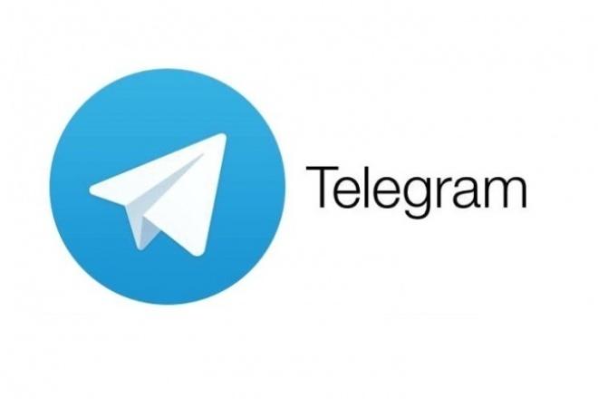 Ваш канал в ТелеграммАдминистраторы и модераторы<br>Друзья! Если у вас появляются трудности, или не хватает времени на создание канала в Телеграмм. Предлагаю вам услугу по созданию, настройке канала в Телеграмм, расширенного редактора для канала, опросов, а также расскажу о том, как: Зарегистрировать и установить Телеграмм Перевести Телеграмм на русский язык Подписаться на каналы Телеграмм Установить развлекательные боты для Телеграмм + Поделюсь с вами набором уникальных стикеров и полезными ботами для Телеграмм.<br>