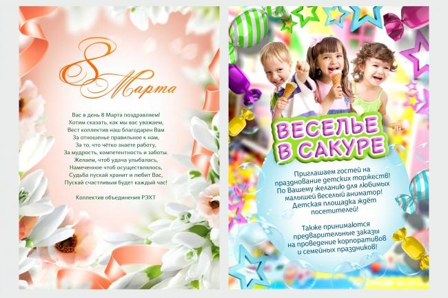 Сверстаю листовку 1 - kwork.ru