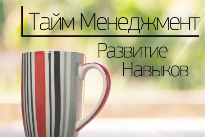 Тайм менеджер или эффективное управление временем 1 - kwork.ru