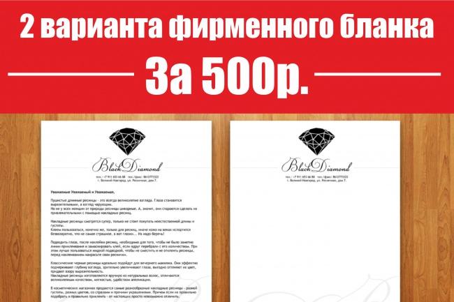 Фирменный бланк два варианта + визуализация 1 - kwork.ru