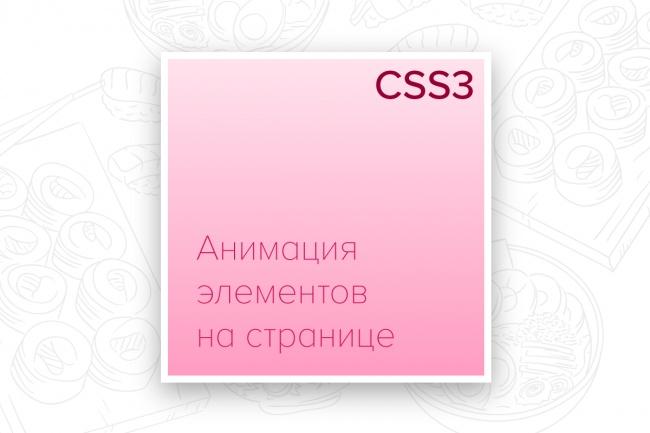 Анимирую на CSS элементы на страницеВерстка и фронтэнд<br>Статичные сайты без движения - это уже не интересно. Я умею писать анимацию на css. Что я делал: http://mastercard.adme.ru http://galaxya7.maximonline.ru http://ambassadori.club http://hiqegroup.ru<br>