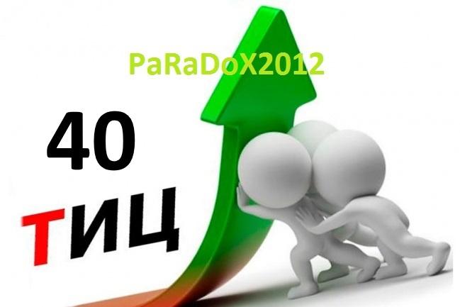 Помощь в подборе 2 освобождающихся доменов с Тиц 40 1 - kwork.ru