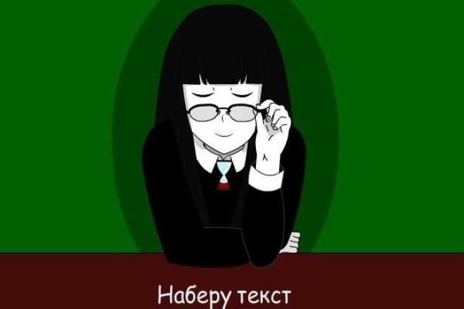 Набор текста, транскрибация аудио, видео в текст 1 - kwork.ru
