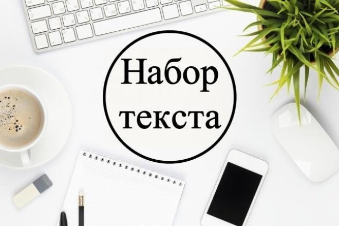 Набор текста или транскрибация  аудио и видео в текст 1 - kwork.ru