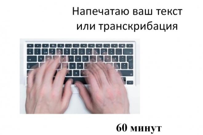Наберу ваш текст или транскрибация аудио, видео в текст 1 - kwork.ru