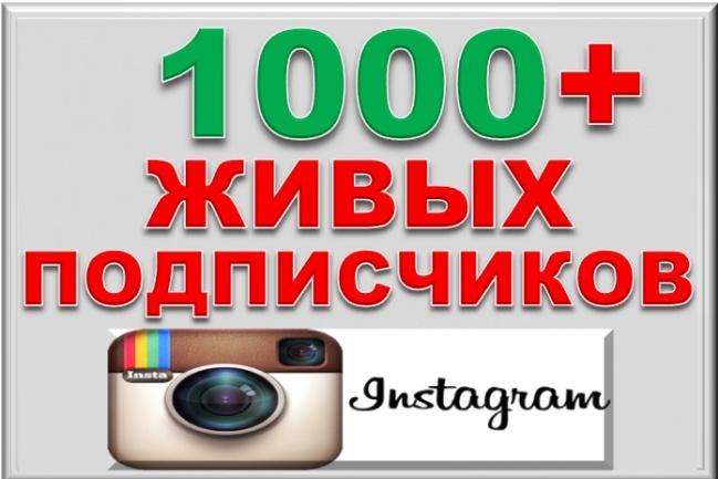 1000+10 Живых подписчиков на профиль в Instagram, инстаграм 1 - kwork.ru