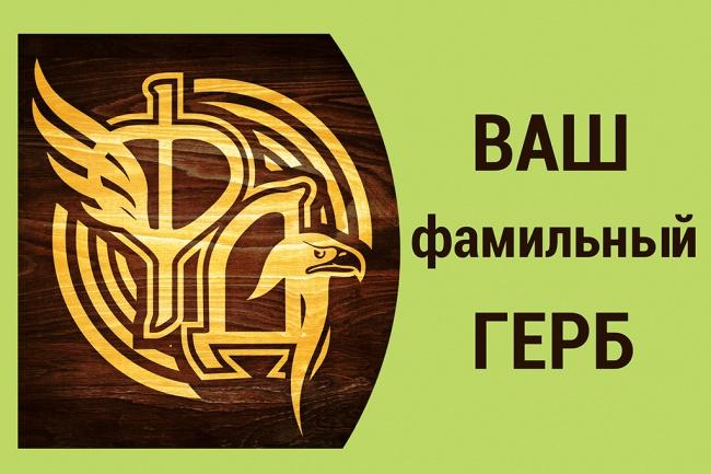 Фамильный герб для вас 1 - kwork.ru