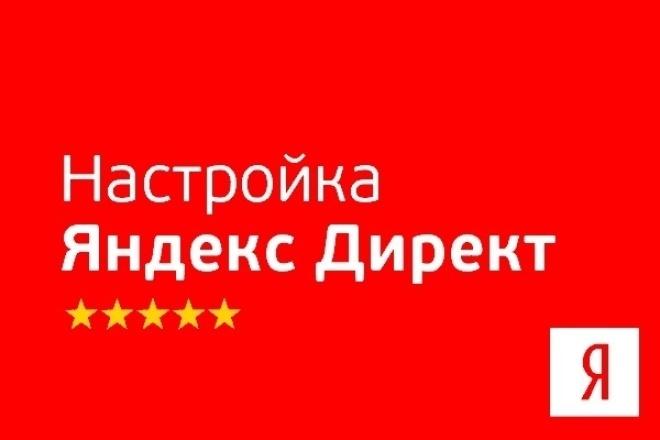 Профессиональная настройка Яндекс.Директ Цель - больше продаж и дохода 1 - kwork.ru