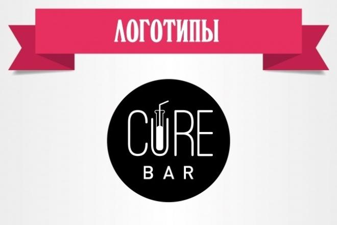 Нарисую логотип. Современно, быстро, качественно 1 - kwork.ru