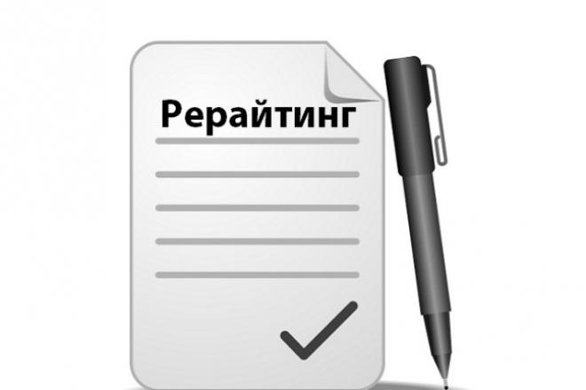 Выполню рерайт 1 - kwork.ru