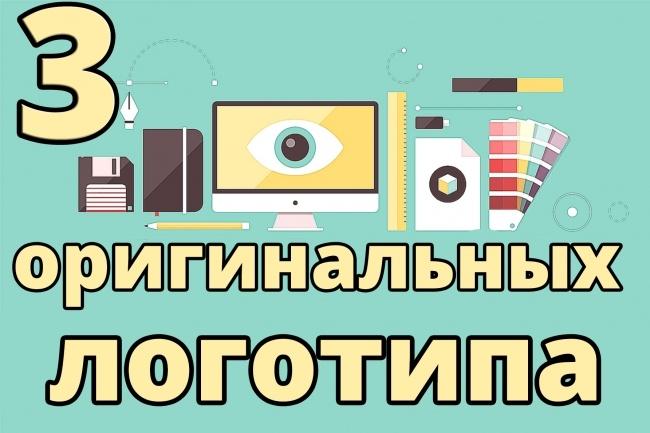 3 варианта оригинального логотипа 1 - kwork.ru