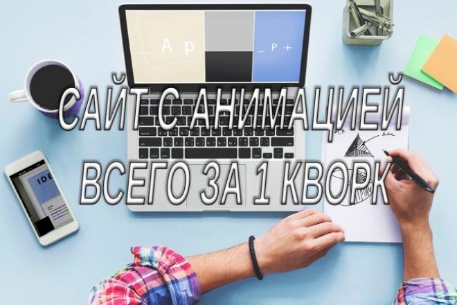 Сайт с анимацией всего за 1 кворк 1 - kwork.ru