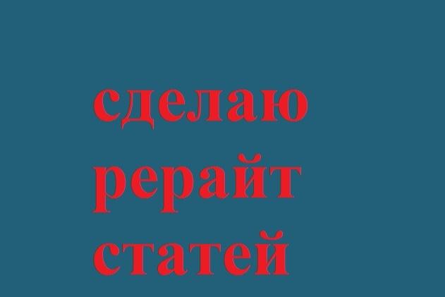 Напишу рерайт 1 - kwork.ru