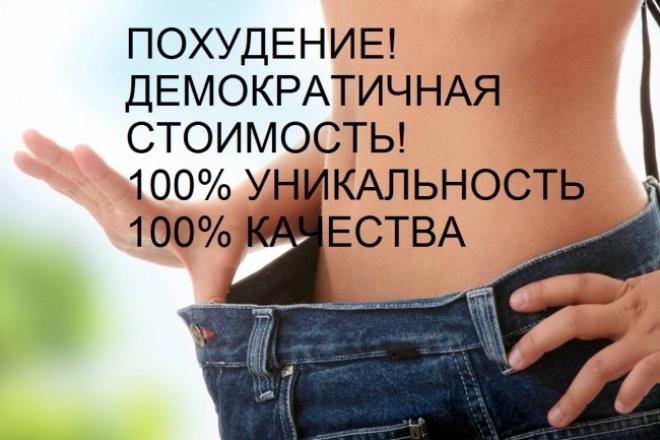 Сделаю копирайт на тему похудения  для Вашего сайта 1 - kwork.ru