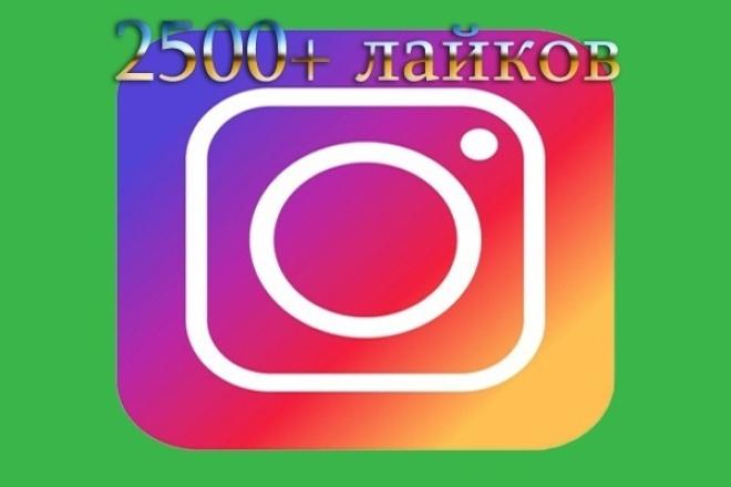 2500+10 лайков в Инстаграм, Instagram. Живые пользователиПродвижение в социальных сетях<br>Обеспечу 2000+10 лайков на ваши фото в инстаграм, только живыми людьми. Лайки возможно получить как на 1 фотографию, так и распределить на 10 последних фотографий вашего профиля. Срок исполнения: в течение 3-4 дней.<br>