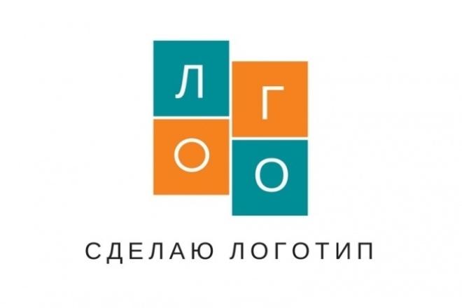 Уникальный логотип. Креативно и современно. 10 вариантов на выбор 1 - kwork.ru