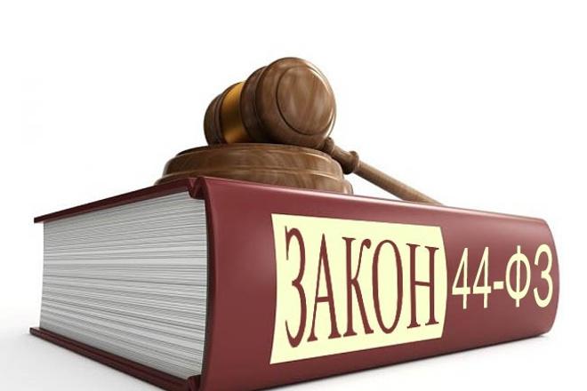 Составлю контракт в сфере гос.заказов 1 - kwork.ru